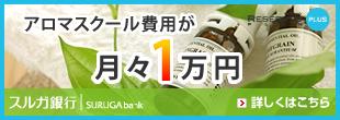 aroma310-110