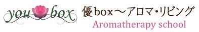 アロマテラピースクール 優box~アロマ・リビング