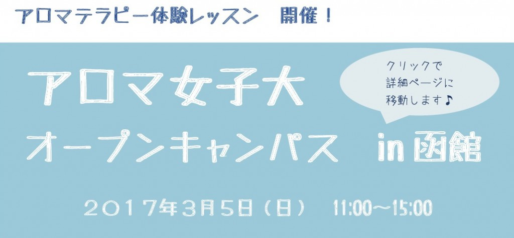 アロマ女子大函館HP-001