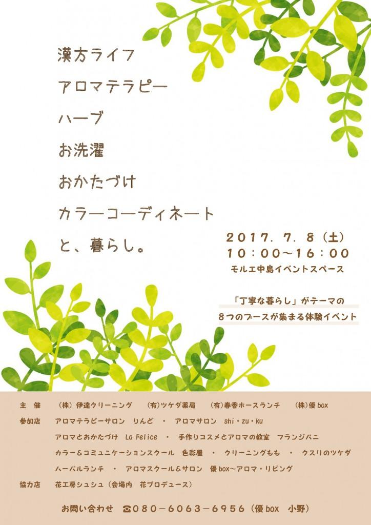 A3ポスター2017.7イベント(決定)-001