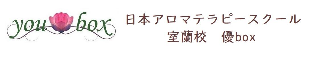 優box 日本アロマテラピースクール室蘭校